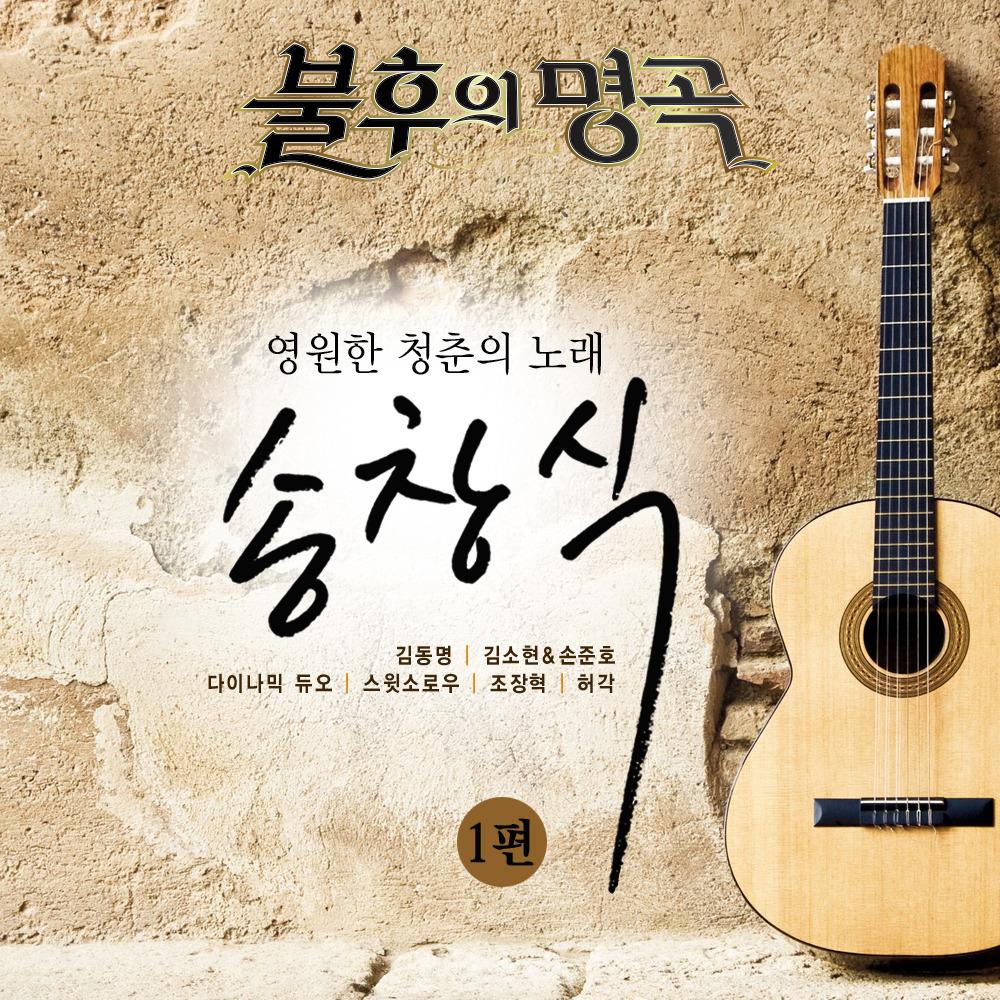 불후의 명곡 – 전설을 노래하다 - 송창식 1편 앨범정보