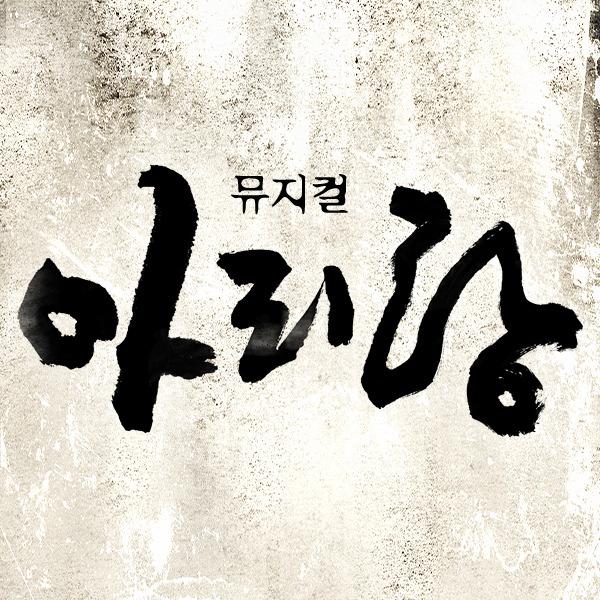 뮤지컬 아리랑 - 2015년 공연실황 앨범정보